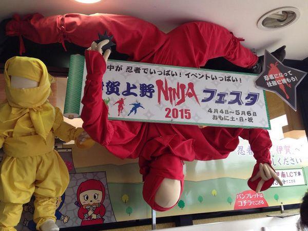 伊賀上野忍者フェスタ2015