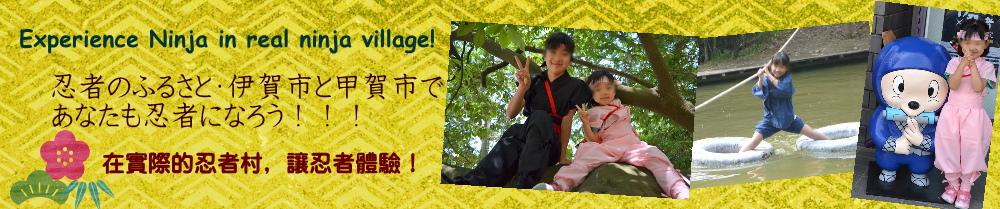 忍者のふるさと伊賀市&甲賀市で子どもと遊ぶ!Play Ninja in IGA&KOKA City with kids